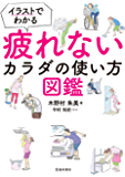 イラストでわかる 疲れないカラダの使い方図鑑 (池田書店)