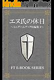 エヌ氏の休日 ミニゲームブック集1