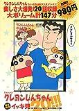 TVシリーズ クレヨンしんちゃん 嵐を呼ぶ イッキ見20!!!男・野原ひろし! 俺が一家の大黒柱だぞ編 (<DVD>)
