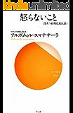 怒らないこと―役立つ初期仏教法話〈1〉 (サンガ新書)