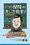 タクドラ専科 関隆の流し方教室!