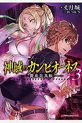 神域のカンピオーネス 3 黄泉比良坂 (ダッシュエックス文庫DIGITAL) Kindle版
