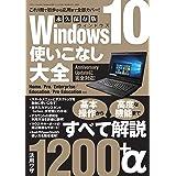 Windows10使いこなし大全 三才ムック vol.919