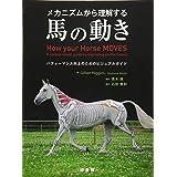 メカニズムから理解する馬の動き パフォーマンス向上のためのビジュアルガイド