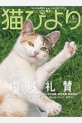猫びより2021年5月号 Vol.117 Kindle版