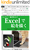 Excelで絵を描く すずらん Excelアート・中級編シリーズ