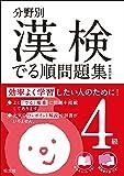 分野別漢検でる順問題集4級 新装四訂版 (分野別 漢検でる順問題集)