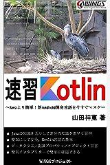 速習 Kotlin: Javaより簡単!新Android開発言語を今すぐマスター 速習シリーズ Kindle版