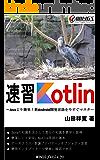 速習 Kotlin: Javaより簡単!新Android開発言語を今すぐマスター 速習シリーズ