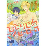 ひとりじめマイヒーロー 5巻 (gateauコミックス)
