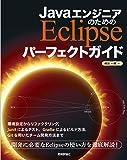 JavaエンジニアのためのEclipse パーフェクトガイド