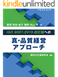 ISO 9001:2015改訂版への真・品質経営アプローチ (アイソス ムック)