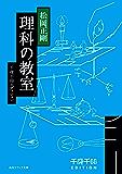 理科の教室 千夜千冊エディション (角川ソフィア文庫)
