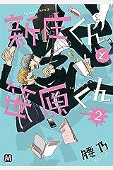 新庄くんと笹原くん 2 (MARBLE COMICS) Kindle版