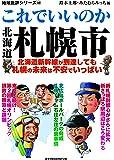 地域批評シリーズ43 これでいいのか北海道札幌市