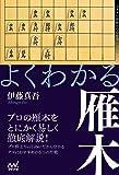 よくわかる雁木 (マイナビ将棋BOOKS)