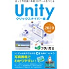 きっちり完成!Unity3Dゲーム制作 クリックスナイパー編: 2020対応