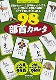 新版 98部首カルタ (漢字がたのしくなる本)