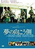夢の向こう側~ROAD LESS TRAVELED~ [DVD]