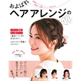 およばれヘアアレンジのABC (主婦の友生活シリーズ)