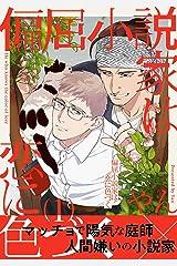 偏屈小説家は恋に色づく1 (シャルルコミックス) Kindle版