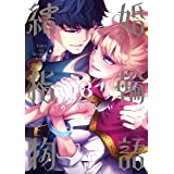 結婚指輪物語 8巻 (デジタル版ビッグガンガンコミックス)
