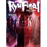 ストリートファイター RYU FINAL -闘いの先に- 新装版