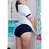 巨尻少女と体操服 4時間 無垢 [DVD]