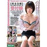 【完全主観】同じ職場の憧れの受付嬢とヤリたい放題性交 Vol.001 / BAZOOKA(バズーカ) [DVD]