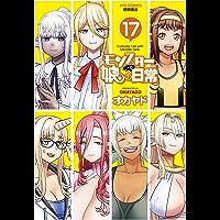 モンスター娘のいる日常(17)【電子限定特典ペーパー付き】 (RYU COMICS)