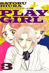 プレイガールK 3巻 Kindle版