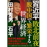 習近平敗北前夜 脱中国で繁栄する世界経済