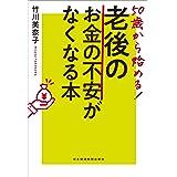 50歳から始める! 老後のお金の不安がなくなる本 (日本経済新聞出版)