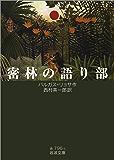 密林の語り部 (岩波文庫)