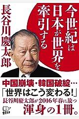 今世紀は日本が世界を牽引する 単行本