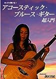 ゼッタイ弾ける!アコースティック・ブルース・ギター超入門 [DVD]