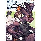 転生したらドラゴンの卵だった イバラのドラゴンロード (2) (アース・スターコミックス)