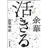 活きる (中公文庫)