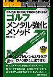 ゴルフ メンタル強化メソッド (PERFECT LESSON BOOK)