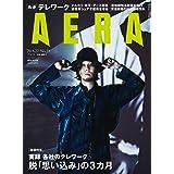 AERA (アエラ) 2020年 6/22 号【表紙: 野田洋次郎 (RADWIMPS)】 [雑誌]