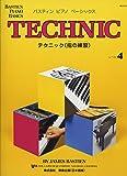 バスティン ベーシックス テクニック(指の練習)レベル4(WP219J) (バスティンピアノベーシックス)