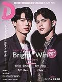 タイドラマガイド「D」 (TVガイドMOOK 41号)