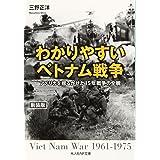 わかりやすいベトナム戦争 アメリカを揺るがせた15年戦争の全貌 (光人社NF文庫)