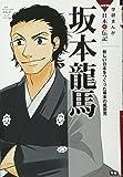 坂本龍馬: 新しい日本をつくった幕末の風雲児 (学研まんがNEW日本の伝記)