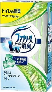 ファブリーズ 消臭剤 置き型 トイレ用 あふれるフレッシュグリーン 130g