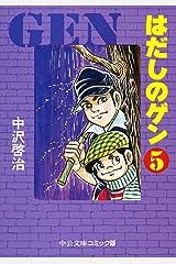はだしのゲン⑤ (中公文庫コミック版) Kindle版