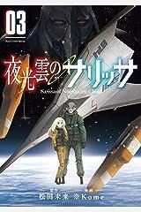 夜光雲のサリッサ(3)【電子限定特典ペーパー付き】 (RYU COMICS) Kindle版