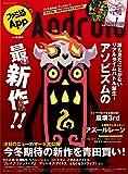 ファミ通App NO.034 Android (カドカワゲームムック)