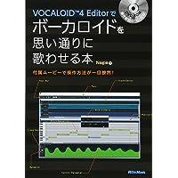 VOCALOID4 Editorでボーカロイドを思い通りに歌わせる本 付属ムービーで操作方法が一目瞭然! (DVD-RO…