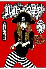 ハッピー・マニア 5巻 (FEEL COMICS) Kindle版